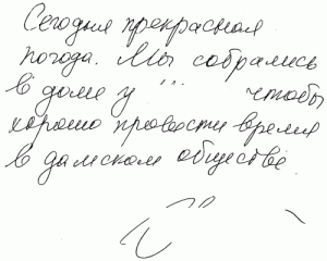 психология почерка человека