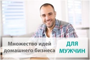 Бизнес на дому: идеи для мужчин